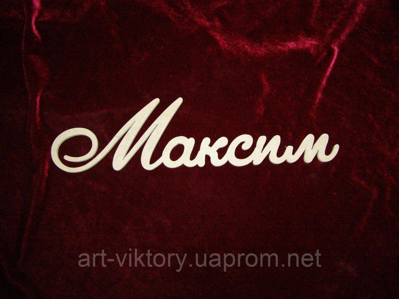 Имя Максим (39 х 10 см), декор