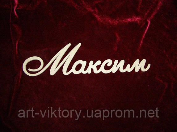 Имя Максим (39 х 10 см), декор, фото 2