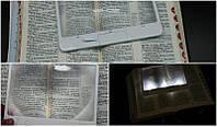 Лупа для чтения с подсветкой (увеличительная линза)
