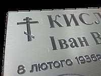 Табличка на крест из износостойкой прессованой древесины