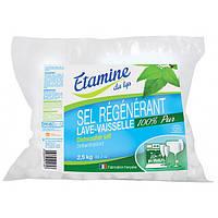 Органическая соль для посудомоечной машины 2.5 кг