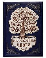 Элитная родословная книга благородного оттенка