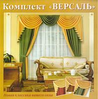 """Готовые наборы штор для окон - Комплект """"Версаль"""" 5 м"""