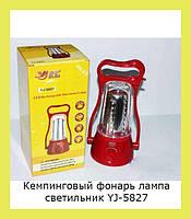Кемпинговый фонарь лампа светильник YJ-5827!Опт