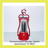 Кемпинговый фонарь лампа светильник YJ-5827!Акция