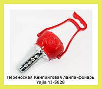 Переносная Кемпинговая лампа-фонарь Yajia YJ-5828!Акция