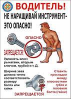 Плакат «Не наращивай инструмент - опасно!»