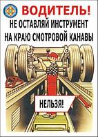 Плакат «Не оставляй инструмент на краю смотровой канавы!»