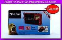 Радио RX 992 (100).Радиоприемник Golon.!Акция