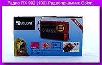 Радио RX 992 (100).Радиоприемник Golon.