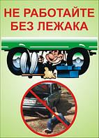 Плакат «Не работай без лежака»