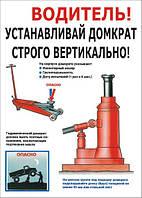Плакат «Устанавливай домкрат строго вертикально»
