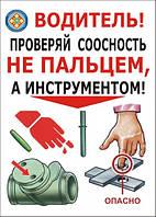 Плакат «Проверяй соосность инструментом, а не пальцем!»