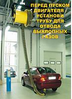 Плакат «Перед пуском двигателя - установи трубу для отвода выхлопных газов»