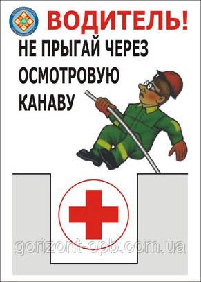 Плакат «Не прыгай через смотровую канаву»