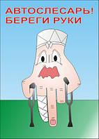 Плакат «Автослесарь, береги руки!»