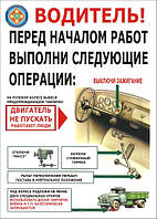 Плакат «Перед началом работ: 1. Выключи двигатель. 2. Поставь рычаг переключения передач в нейтральное положен