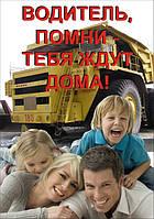 Плакат «Водитель, помни, тебя ждут дома!»