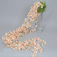 Гортензия свисающая персиковая 170см Цветы искусственные