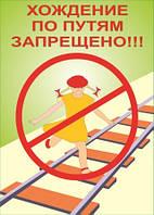 Плакат «Хождение по путям запрещено!»