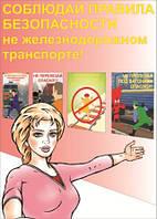 Плакат «Соблюдай правила безопасности на железнодорожном транспорте!»