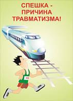 Плакат «Спешка - причина травматизма!»