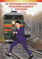 Плакат «Береги свою жизнь! Не переходи путь перед приближающимся поездом»