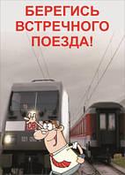 Плакат «Берегись встречного поезда!»