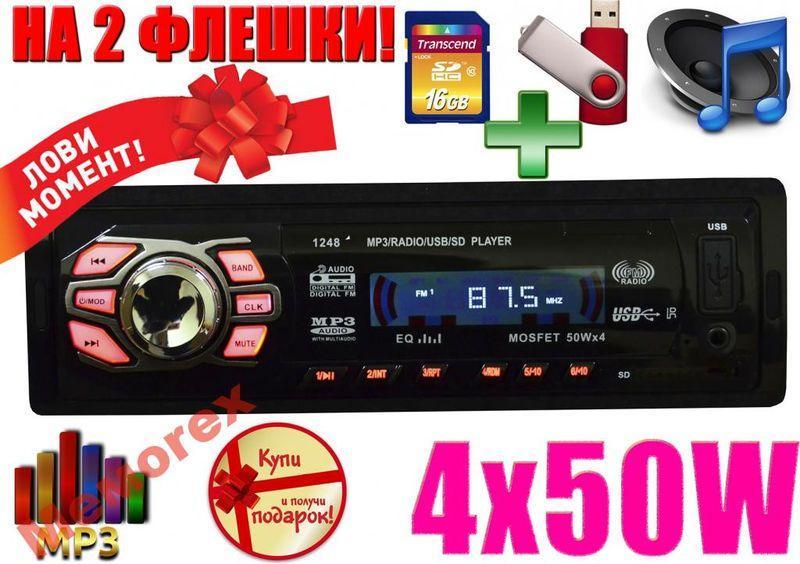 Автомагнитола SONY 1248 USB, FM, SD, AUX, Пульт ДУ