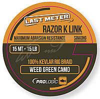 Поводковый материал Prologic Razor K Link 15m 40lbs