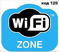 "Наклейка ""Wi Fi зона"