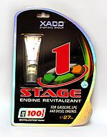 ХАДО Ревитализант 1 Stage для бензиновых и дизельных двигателей - 27 мл.