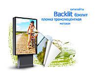 Печать на транслюцентной пленке Backlit