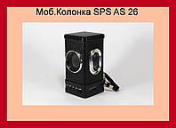 Мобильная колонка SPS AS 26!Акция