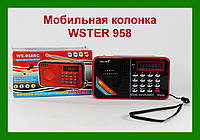 "Компактная портативная колонка блютуз, USB, CardReader, pадио WSTER"" SPS WS 958"