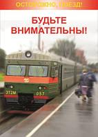 Плакат «Осторожно, поезд! Будьте внимательны!»