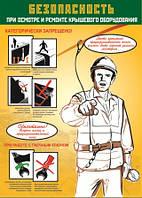 Плакат «Безопасность при ремонте и осмотре крышевого  оборудования»