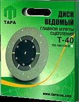 Диск сцепления Т-40 (пр-во ТАРА)