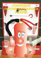 Плакат «Соблюдай противопожарный режим на ЖД!»