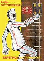 Плакат «Будь осторожен! Берегись напряжения!»