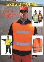 Плакат «Будь в форме: надень сигнальный жилет!»