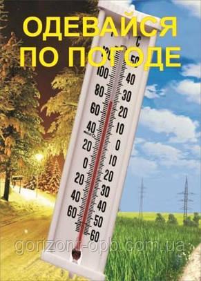 Плакат «Одевайся по погоде!»