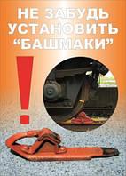 Плакат «Не забудь установить башмаки»