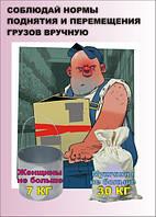 Плакат «Соблюдай нормы поднятия и перемещения грузов вручную!»