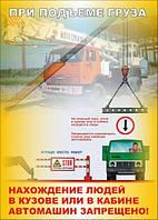 Плакат «При подъеме груза нахождение людей в кузове или кабине автомашины запрещено!»