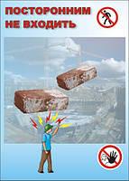 Плакат «Посторонним не входить»