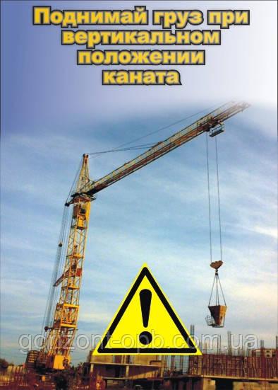 Плакат по охране труда «Поднимай груз при вертикальном натяжении каната»
