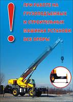 Плакат «При работе на грузоподъемных и строительных машинах установи все опоры!»