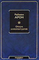 Опиум интеллектуалов Арон Р.