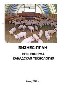 Бизнес – план (ТЭО). Комплекс выращивания свиней. Канадская (холодная) технология. Растениеводство. Убой